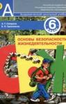 Смирнов. ОБЖ 6 кл. Учебник. С online поддержкой. (ФГОС) /Хренников