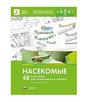 Михайлова-Свирская. Насекомые. 48 карточек для тематического проекта. (2019) (М.: Национальное образ