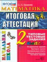 Итоговая аттестация 2 кл. Математика. ТТЗ. /Крылова. ФГОС. Начальная школа.