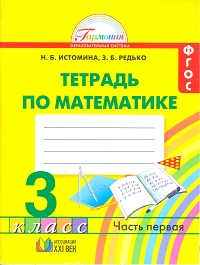 Истомина. Математика. Р/т 3 кл. (1-4). В 2-х ч. Часть 1. (ФГОС).
