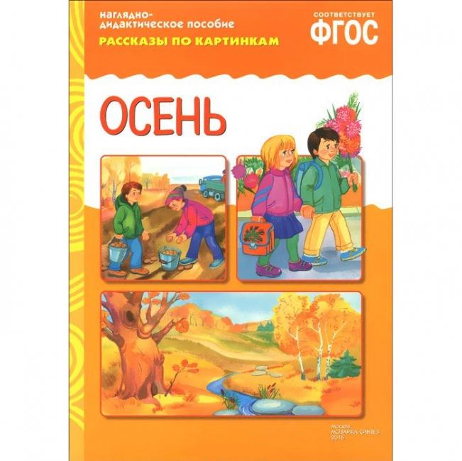057866 Наглядно-дидактическое пособие.Рассказы по картинкам.Осень