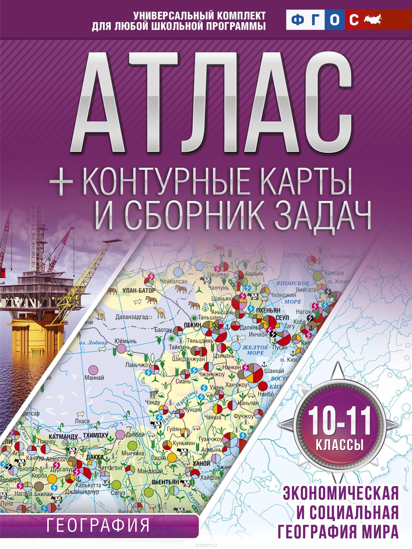 Атлас + к/карты и сб.задач. 10-11 кл. Экономическая и социальная география мира.(с Крымом). (ФГОС) (