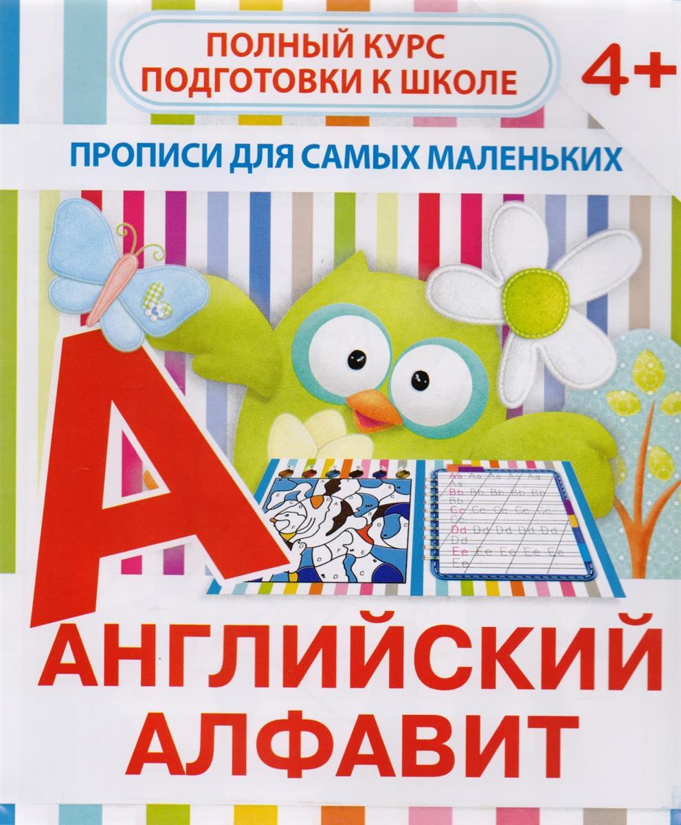 Прописи для самых маленьких. Английский алфавит. 4+ /Ивлева.