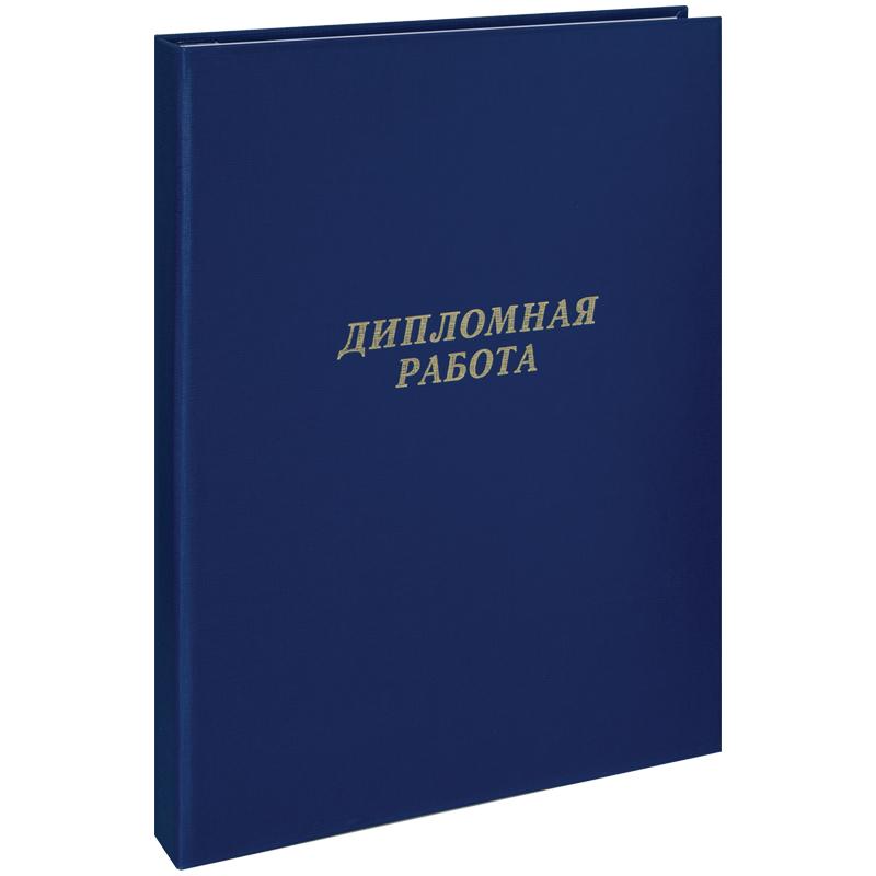 """070263 Папка """"Дипломная работа"""" А4, ArtSpace, бумвинил, без листов, синий(шнуровка)"""