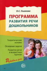 Ушакова. Программа развития речи дошкольников. (ФГОС)