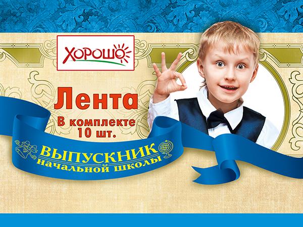 "044451 Лента ""Выпускник начальной школы"""