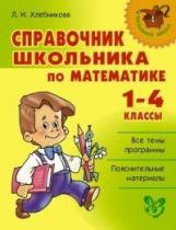 Хлебникова. Справочник школьника по математике 1-4 классы.