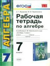 УМК Никольский. Алгебра. Рабочая тетрадь. 7 кл./ Журавлев. (ФГОС).