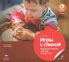Игры с глиной. Творческие занятия с детьми от 3 до 7 лет. Методика. (ФГОС) /Л