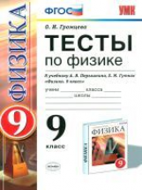 УМК Перышкин. Физика. Тесты 9 кл. ( к новому учебнику). / Громцева. (ФГОС)