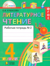 Кубасова. Литературное чтение. Рабочая тетрадь 4 кл. В 2-х ч. Ч 2. (ФГОС).