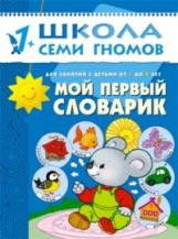 ШСГ Второй год обучения. Мой первый словарик./Денисова.