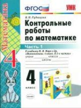 УМК Моро. Математика. Контр. работы 4 кл. Ч.1. / Рудницкая. (ФГОС)