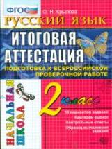 ВПР-Началка. Русский язык. 2 кл. ТТЗ. / Крылова. ФГОС.