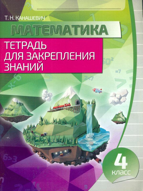 Математика 4 класс. Тетрадь для закрепления знаний. /Канашевич.