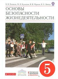 Латчук. ОБЖ. 5 кл. Учебник. ВЕРТИКАЛЬ. (ФГОС) /Поляков