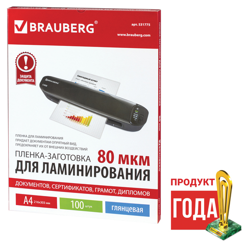 081161 Пленка для ламинирования BRAUBERG, А4, 80 мкм 1 шт.