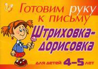 Татаринкова. Штриховка-дорисовка для детей 4-5 лет (желтая).