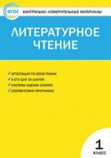 КИМ Литературное чтение 1 кл. (ФГОС) /Кутявина.