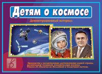 Демонстрационный материал.Детям о космосе.