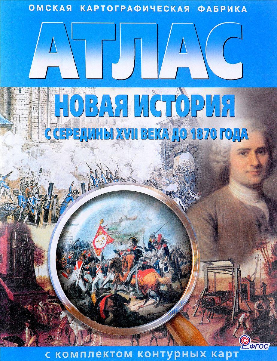 Атлас. Новая история с середины XVII века до 1870 года с комплектом к/к Омская картография