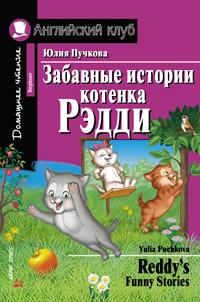 Пучкова. Забавные истории котенка Рэдди. Домашнее чтение. (КДЧ на англ.яз., адапт. текст).