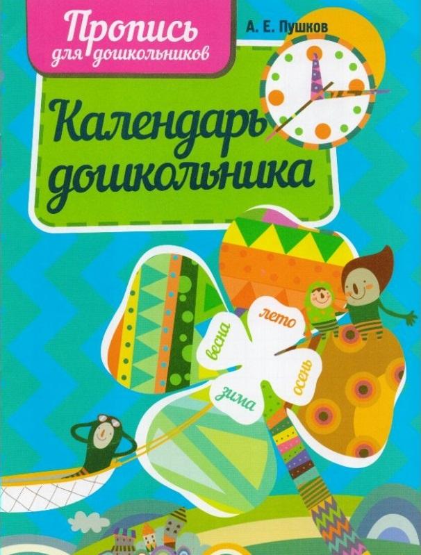 Пушков. Пропись для дошкольников. Календарь дошкольника. (-)