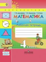 Дорофеев. Математика. 4 кл. Рабочая тетрадь в 2-х ч. Часть 1. (ФГОС)
