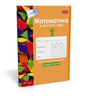 Математика в детском саду. 4-5 лет. Диагностические материалы. (ФГОС) /Кауфман, Лоренц.