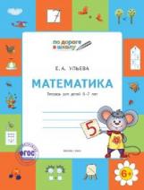 УМ По дороге в школу. Математика: тетрадь для детей 5-7 лет. (ФГОС)/Ульева.