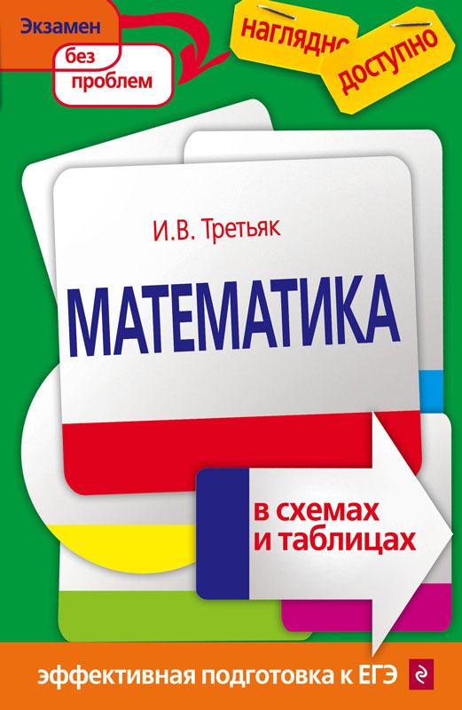 Третьяк. Математика в схемах и таблицах. Наглядно и доступно. Эффективная подготовка к ЕГЭ. (2018)