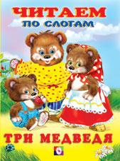 029007 Фл.ЧПС.Три медведя
