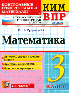 КИМн-ВПР. Математика. 3 кл. / Рудницкая. (ФГОС).
