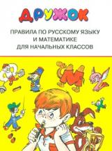 Дружок. Правила по русскому языку и математике для начальных классов.