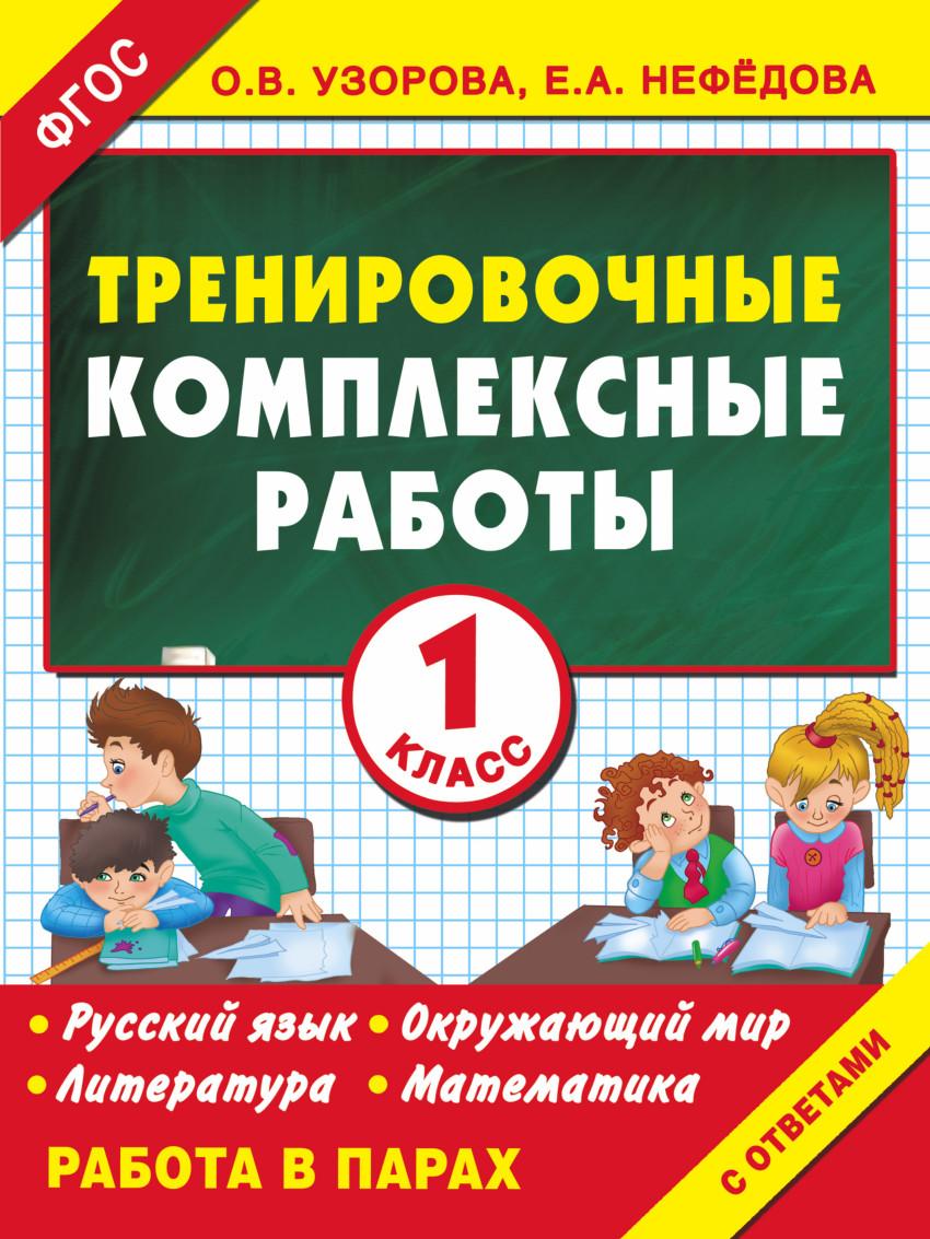 Узорова. Тренировочные комплексные работы в начальной школе. 1 класс. (ФГОС)