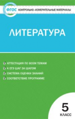 КИМ Литература 5 кл. (ФГОС) /Антонова.