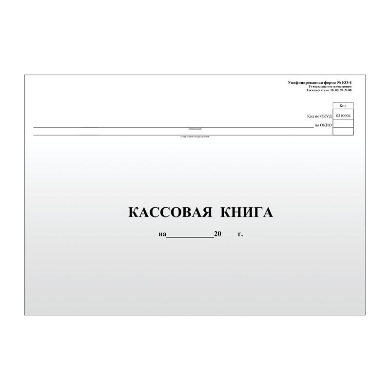 033705 Кассовая книга А4, гориз., мел.картон, блок газетный,мягк.обл