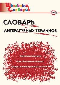 ШС Словарь литературных терминов. (ФГОС) /Клюхина.