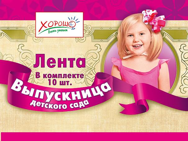 """043928 Лента """"Выпускница детского сада"""""""