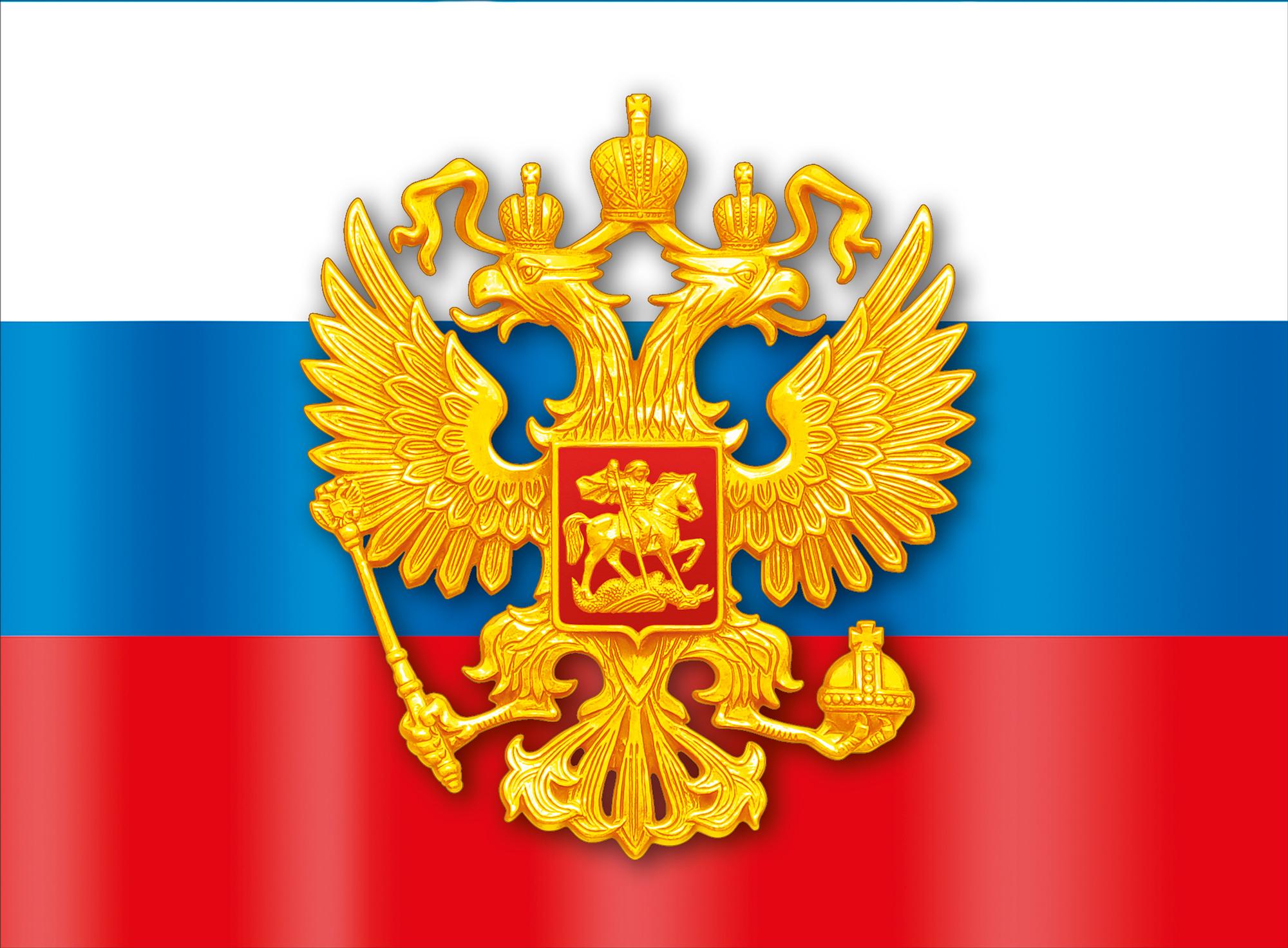 операторы картинка для доу герб россии появляются
