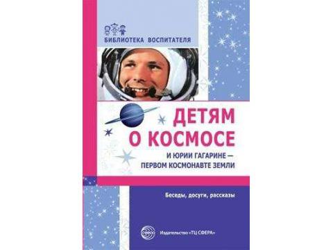 Детям о космосе и Юрии Гагарине-первом космонавте земли/Шорыгина