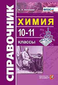 Антошин. Справочник по химии. 10-11 кл. (ФГОС).
