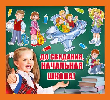 """053562 Набор украшений на скотче""""До свидания,начальная школа"""""""