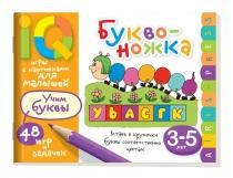 Умные игры с картинками для малышей. Буквоножка (3-5 лет).