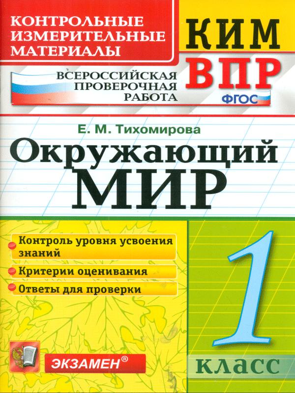 КИМн-ВПР. Окружающий мир. 1 кл. / Тихомирова. (ФГОС).