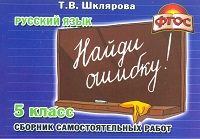 Шклярова. Русский язык. Найди ошибку ! Самост. работы 5 кл. (ФГОС)