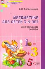 Колесникова. Математика для детей. 3-4 лет. Мет. пос. (ФГОС)