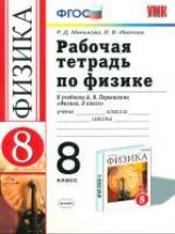 УМК Перышкин. Физика. Рабочая тетрадь 8 кл./ Минькова, Иванова. (ФГОС).