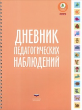 Дневник педагогических наблюдений. (ФГОС)