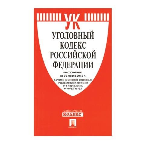 065021 Кодекс РФ УГОЛОВНЫЙ, мягкий переплёт,240 страниц